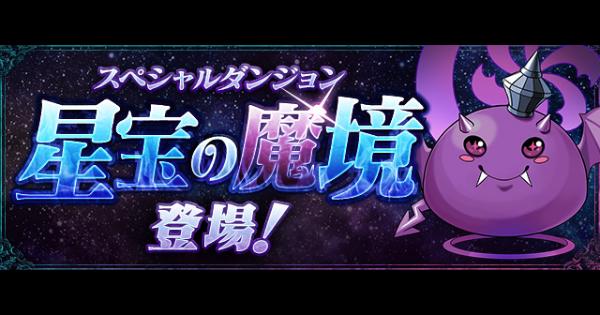 【パズドラ】星宝の魔境(せいほうのまきょう)の攻略と周回パーティ