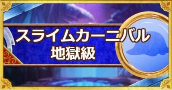 【DQMSL】スライムカーニバル(地獄級)攻略!しんせいの覇玉/蒼玉を入手