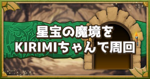 【パズドラ】星宝の魔境をKIRIMIちゃん×究極ココで落ちコンなし周回