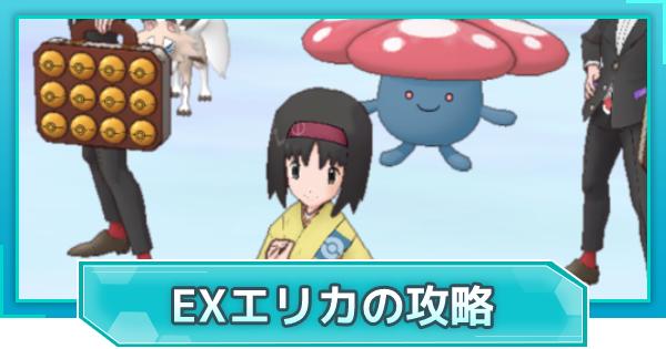 【ポケマス】EXチャレンジ(エリカ)の攻略とおすすめ周回キャラ【ポケモンマスターズ】
