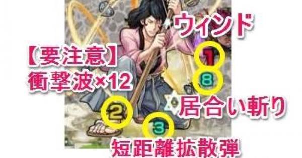 【モンスト】石川五ェ門【究極】攻略の適正キャラ丨ルパンコラボ