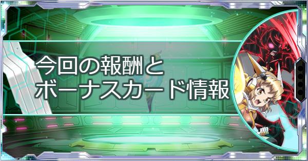 【シンフォギアXD】暴走する破壊衝動 メモリアイベント報酬&概要まとめ