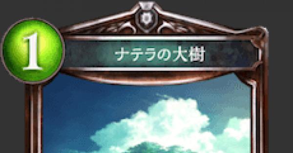 【シャドバ】ナテラの大樹の情報【シャドウバース】