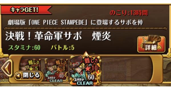 【トレクル】決戦サボ《アルティメイト》攻略 STAMPEDE【ワンピース トレジャークルーズ】