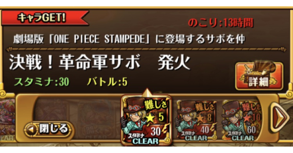 【トレクル】決戦サボ《エキスパート》攻略 STAMPEDE【ワンピース トレジャークルーズ】