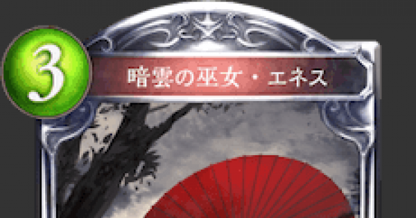 【シャドバ】暗雲の巫女・エネスの評価と採用デッキ【シャドウバース】