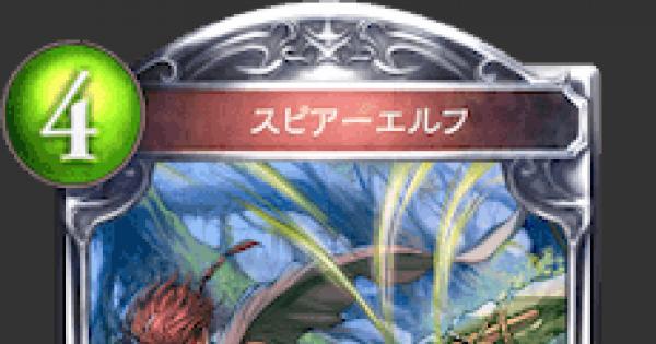 【シャドバ】スピアーエルフの評価と採用デッキ【シャドウバース】