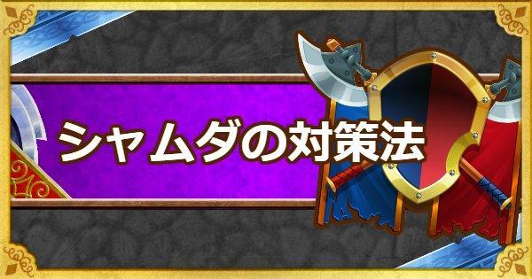 【DQMSL】闇竜シャムダの対策法まとめ!