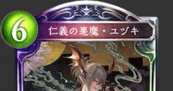 【シャドバ】仁義の悪魔・ユヅキの評価と採用デッキ【シャドウバース】