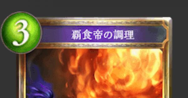 【シャドバ】覇食帝の調理の評価と採用デッキ【シャドウバース】