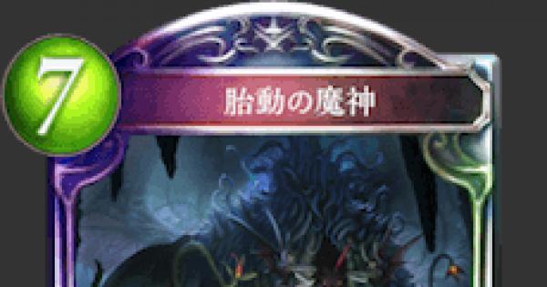 【シャドバ】胎動の魔神の評価と採用デッキ【シャドウバース】