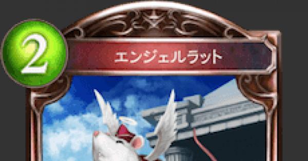 【シャドバ】エンジェルラットの評価と採用デッキ【シャドウバース】