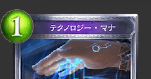 【シャドバ】テクノロジー・マナの評価と採用デッキ【シャドウバース】