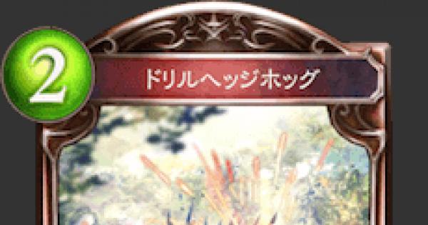 【シャドバ】ドリルヘッジホッグの評価と採用デッキ【シャドウバース】