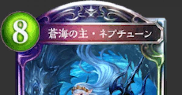 【シャドバ】蒼海の主・ネプチューンの評価と採用デッキ【シャドウバース】