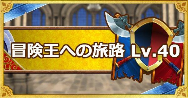 【DQMSL】「冒険王への旅路レベル40」キラゴルド・黄金の巨竜の攻略法!