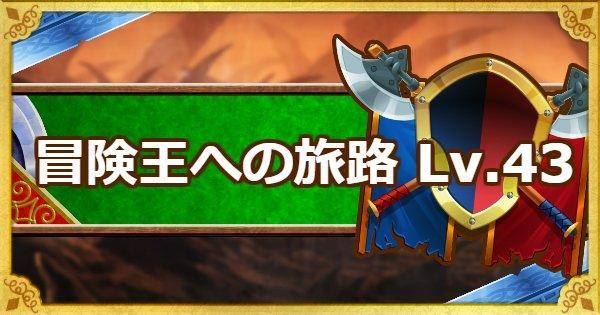 【DQMSL】「冒険王への旅路レベル43」紅蓮の魔屍・翠緑の魔棘の攻略法!