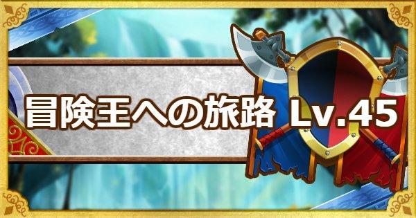 【DQMSL】「冒険王への旅路レベル45」聖なる・黒鉄・黄金攻略法!