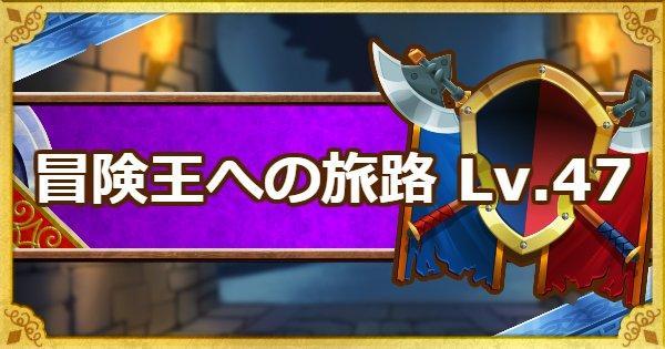 【DQMSL】「冒険王への旅路レベル47」ウルノーガ・ガリンガの攻略法!