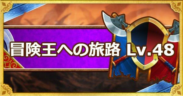 【DQMSL】「冒険王への旅路レベル48」ラプソーン・マデュラーシャ攻略!