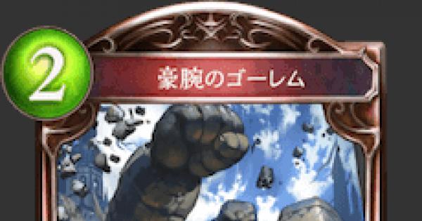 【シャドバ】豪腕のゴーレムの評価と採用デッキ【シャドウバース】