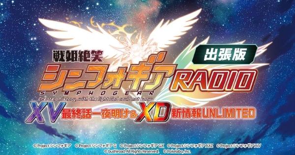 【シンフォギアXD】9月29日配信!生放送の最新情報まとめ | ニコ生情報