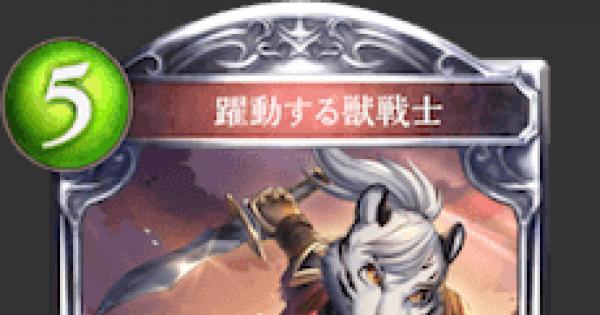 【シャドバ】躍動する獣戦士の評価と採用デッキ【シャドウバース】