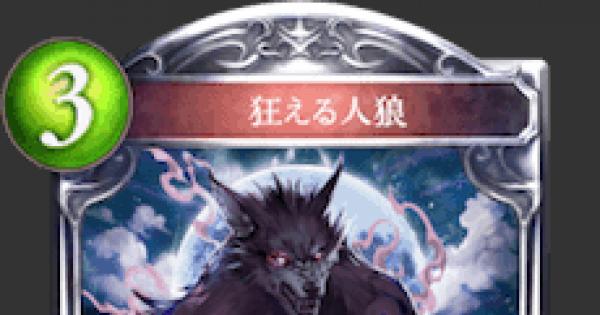 【シャドバ】狂える人狼の評価と採用デッキ【シャドウバース】