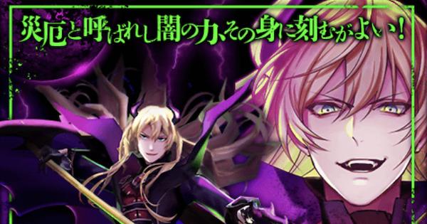 【黒猫のウィズ】ロアレイド覇級攻略&テンプレデッキ   フェーズ3〜5