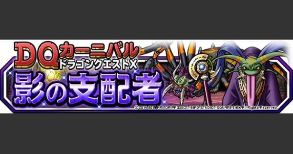 【DQMSL】「影の支配者」攻略!魔軍師イッド&怪蟲アラグネを入手!