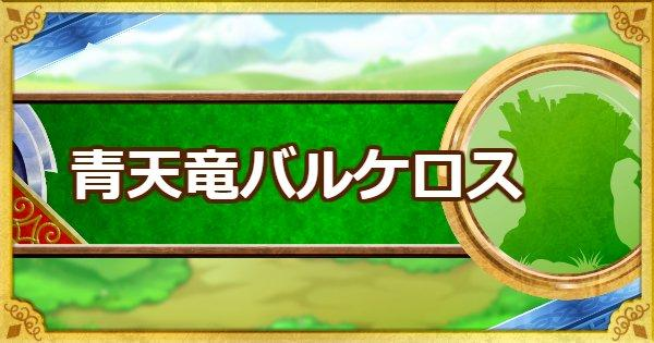 【DQMSL】青天竜バルケロス(SS)の評価とおすすめ特技