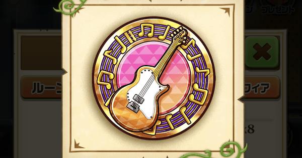 【白猫】ガールズバンドのルーンの効率の良い集め方