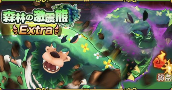 イベント「森林の激震熊・Extra」伝説級の攻略情報