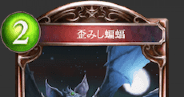 【シャドバ】歪みし蝙蝠の評価と採用デッキ【シャドウバース】