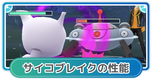 【ポケモンGO】サイコブレイクの性能と覚えるポケモン
