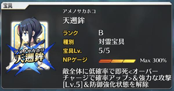 【FGO】サーヴァント特攻持ちサーヴァント一覧