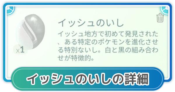 【ポケモンGO】イッシュの石の入手方法と進化するポケモン