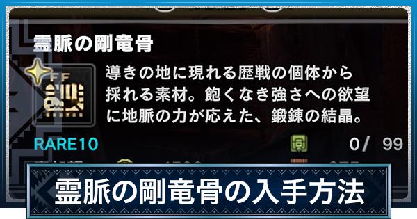 【MHWアイスボーン】霊脈の剛竜骨の入手方法と使い道【モンハンワールド】
