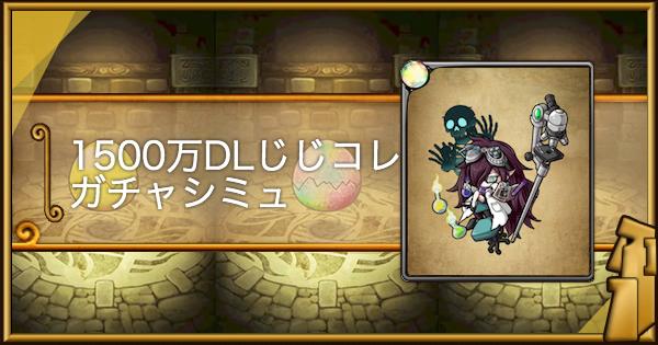 【ポコダン】1500万DL記念じじコレガチャシミュ【ポコロンダンジョンズ】