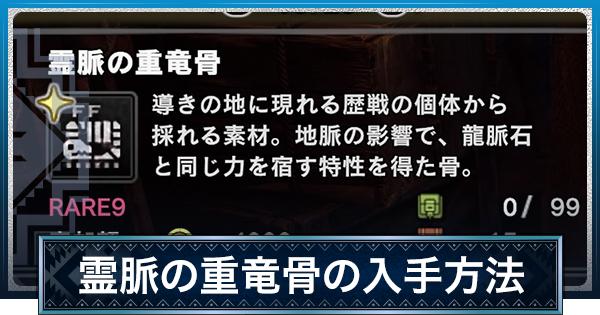 【MHWアイスボーン】霊脈の重竜骨の入手方法と使い道【モンハンワールド】