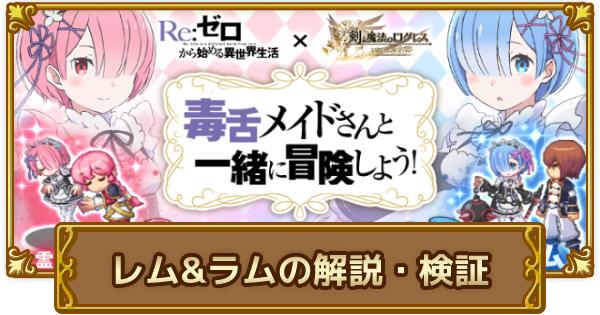 【ログレス】覇剣レム&霊刀ラムの解説と火力検証!【剣と魔法のログレス いにしえの女神】