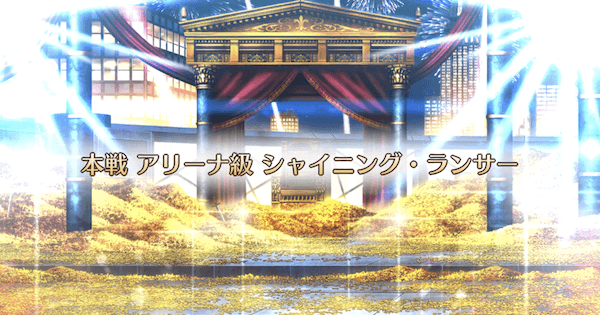 【FGO】本戦『アリーナ級』の攻略と3ターン周回パーティ