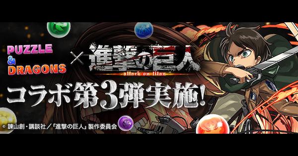 【パズドラ】進撃の巨人コラボ第2弾の当たりモンスター