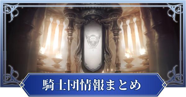 【ブレイドエクスロード】騎士団に入ればメリットがいっぱい!入団方法とできること解説!【ブレスロ】