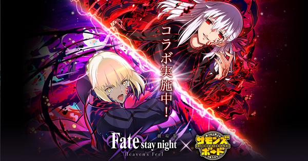 【サモンズボード】Fate/stay nightコラボイベントまとめ