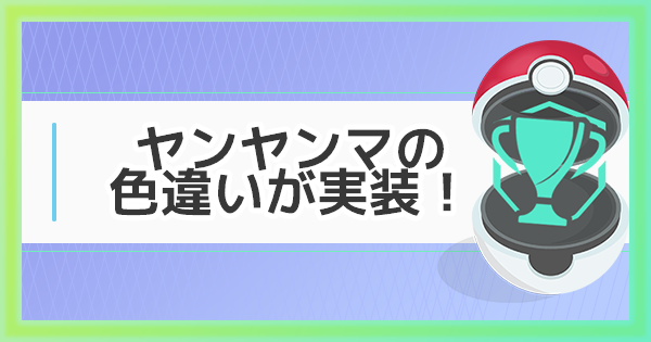 【ポケモンGO】ヤンヤンマ色違いが実装!サファリゾーンに合わせて出現率アップ