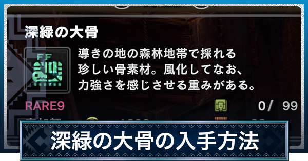 【MHWアイスボーン】深緑の大骨の入手方法と使い道【モンハンワールド】