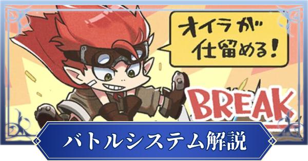 【ブレイドエクスロード】バトルシステム徹底解説!戦闘で勝ちたい方必見!【ブレスロ】