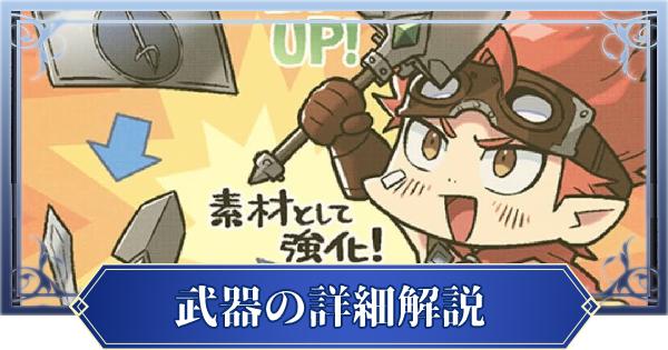 【ブレイドエクスロード】武器を強化してゲームの進行に役立てよう!武器の詳細解説!【ブレスロ】