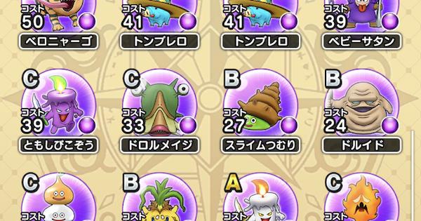【ドラクエウォーク】モンスターのこころ紫のステータス一覧【DQウォーク】